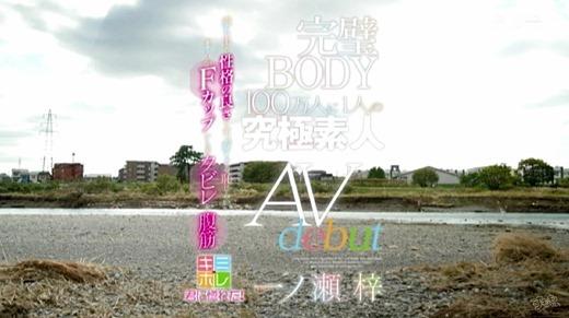 一ノ瀬梓 画像 24