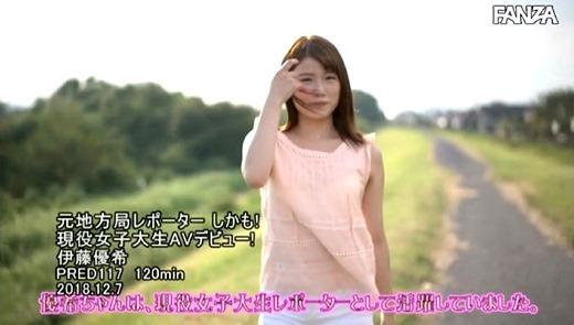 伊藤優希 画像 19
