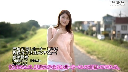 伊藤優希 画像 20
