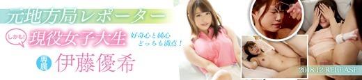 伊藤優希 画像 43