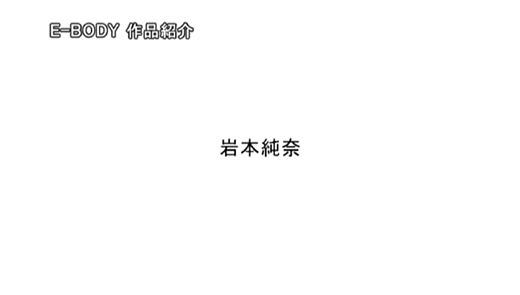 岩本純奈 画像 16