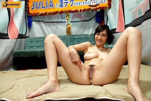 JULIA 画像 11