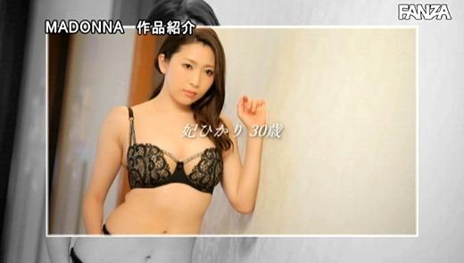 妃ひかり 画像 58