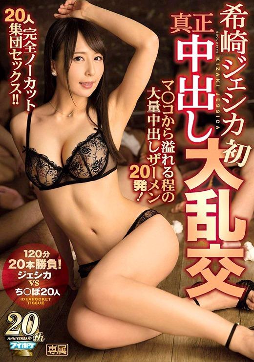 希崎ジェシカ 画像 26