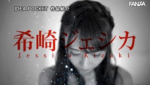 画像希崎ジェシカ  54
