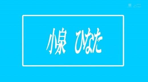 小泉ひなた 画像 99