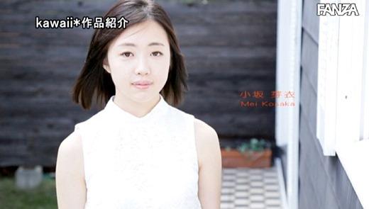 小坂芽衣 画像 13