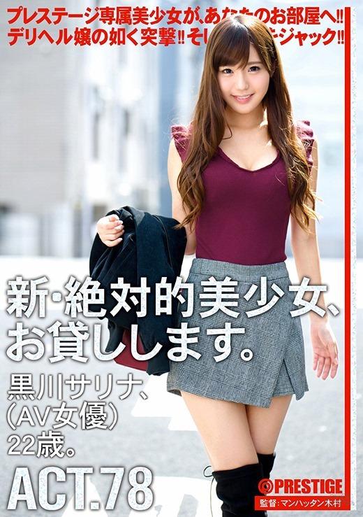 黒川サリナ 画像 01