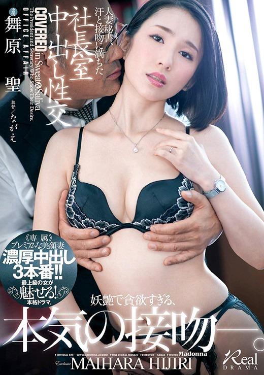 舞原聖 画像 01
