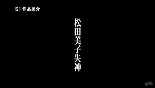 松田美子 画像 128