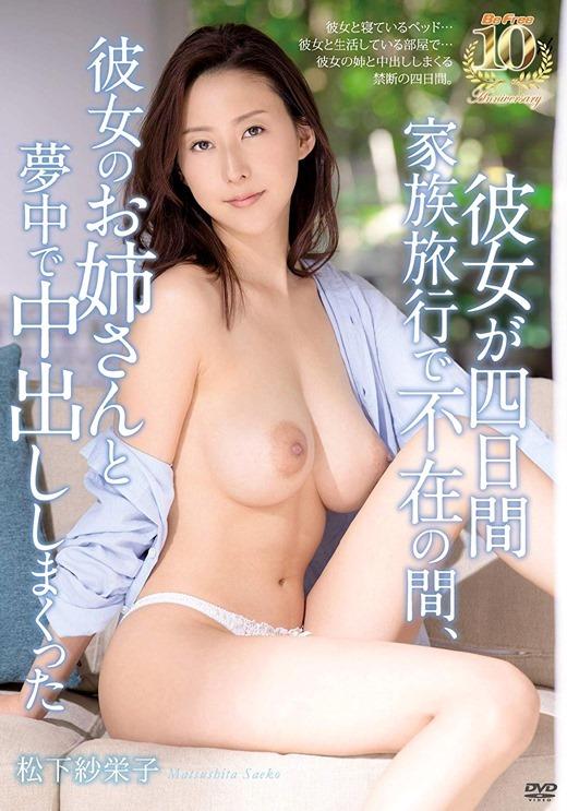 松下紗栄子 画像 15