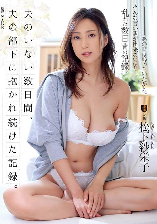 松下紗栄子 画像 01