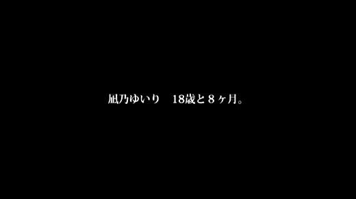 凪乃ゆいり 画像 47