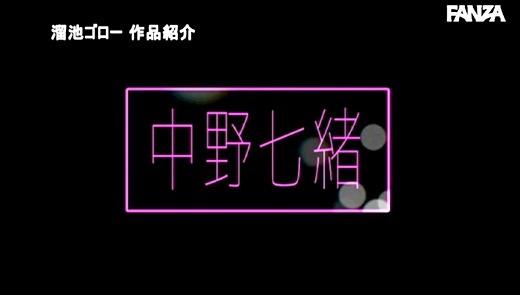 中野七緒 画像 24