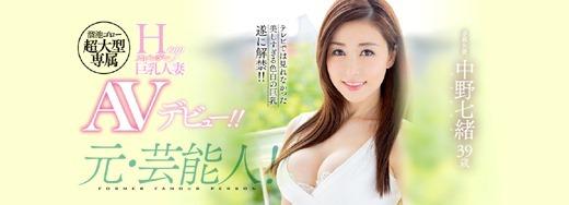 中野七緒 画像 59
