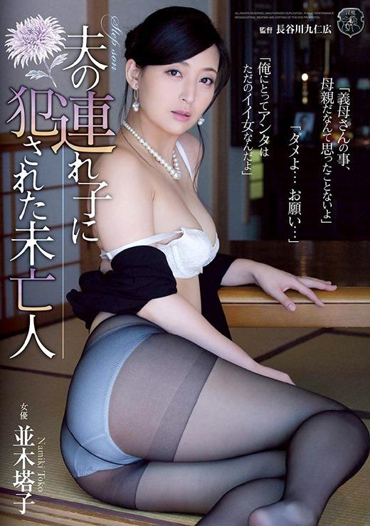 並木塔子 美しい未亡人画像