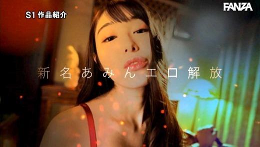 新名あみん 画像 38