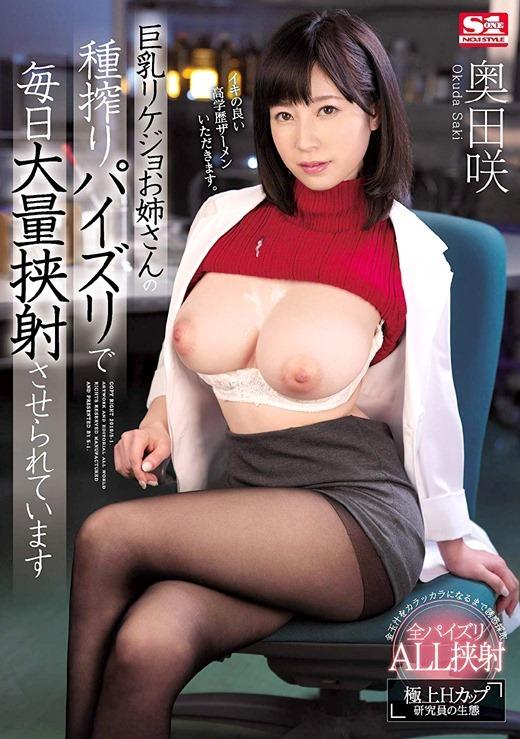 奥田咲 画像 12