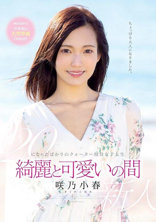 咲乃小春 画像 01
