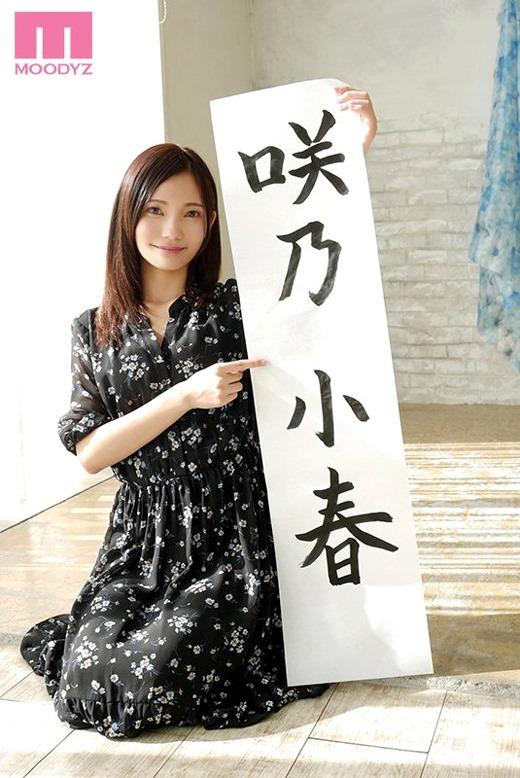 咲乃小春 画像 03