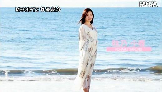 咲乃小春 画像 37