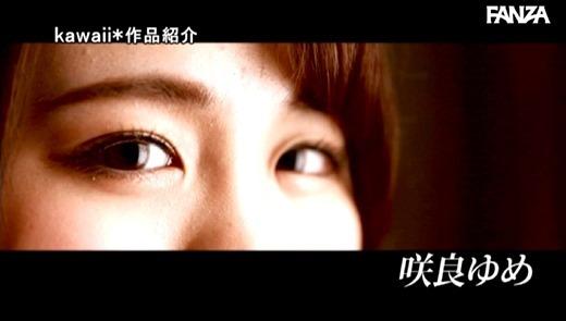 咲良ゆめ 画像 59