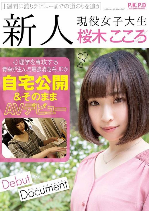 桜木こころ 画像 01