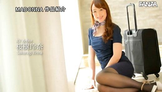 桜樹玲奈 画像 56