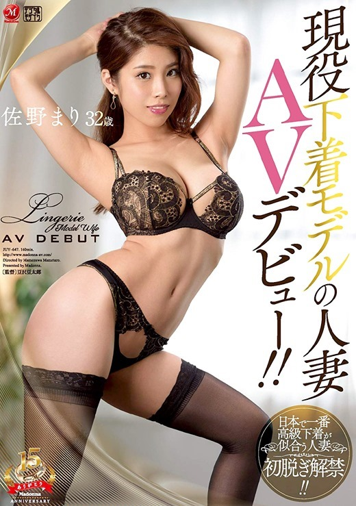 佐野まり 現役下着モデルが甘い声で悶えるセックス画像
