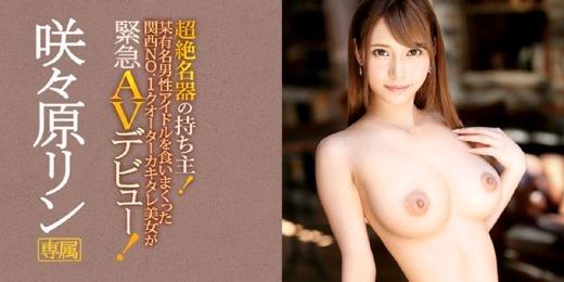 咲々原リン 画像 30