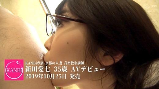 新川愛七 画像 49
