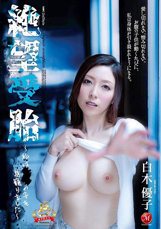 白木優子 画像 23