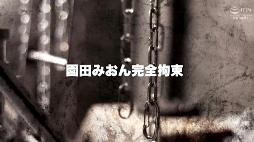 園田みおん 画像 90
