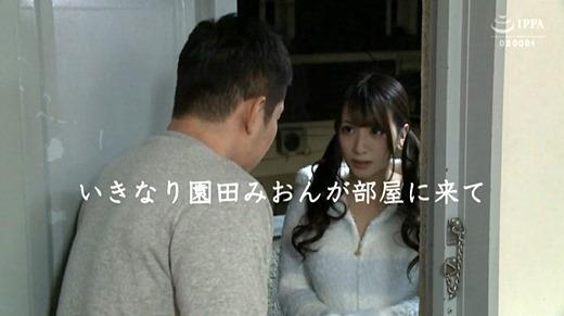 園田みおん 画像 76