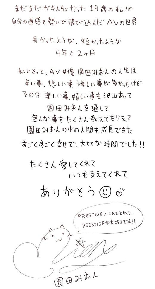 園田みおん 画像 59