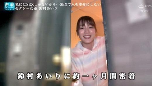 鈴村あいり 画像 86