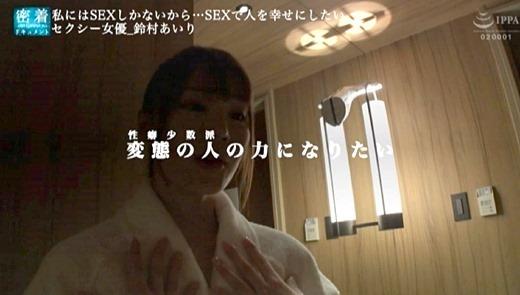 鈴村あいり 画像 104