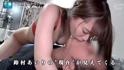 鈴村あいり 画像 115