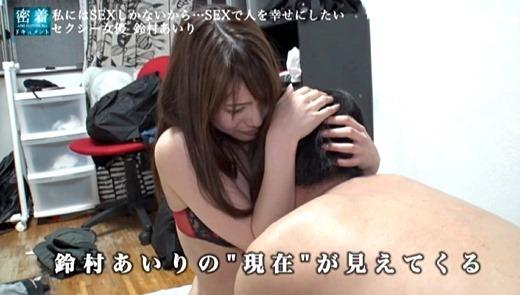 鈴村あいり 画像 116