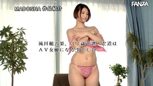 滝川穗乃果 画像 44