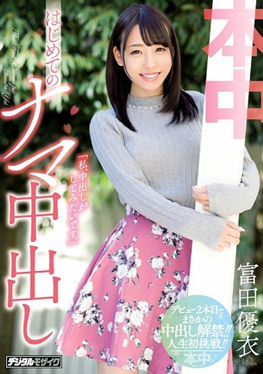 富田優衣 画像 13