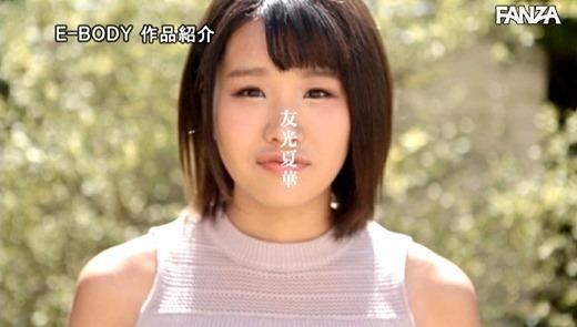 友光夏華 画像 13