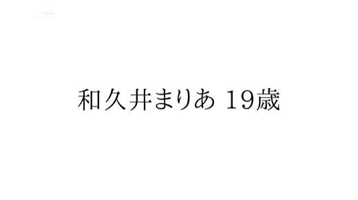 和久井まりあ 画像 51