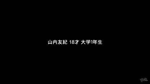 山内友紀 画像 17