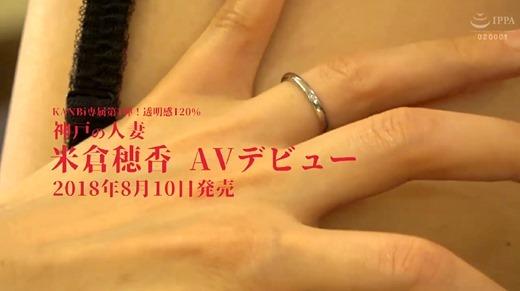 米倉穂香 画像 42