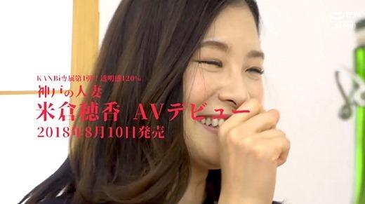 米倉穂香 画像 44