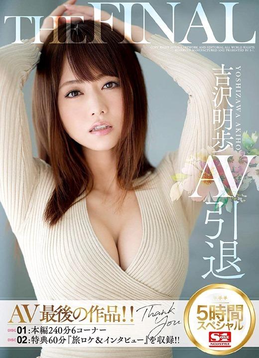 吉沢明歩 AV引退作品画像