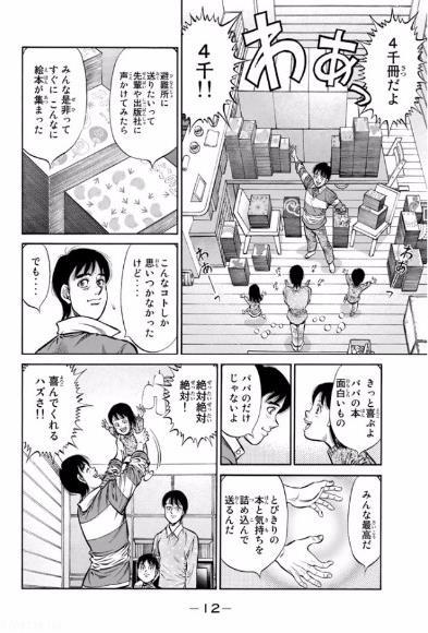 【画像】漫画「被災地の子どもに絵本送ったろ!お、ブログにコメントいっぱい来てるわw」