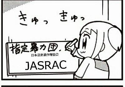 JASRAC会長「自家用車で曲を聴くためにもう1枚同じCDを買うのは当然」