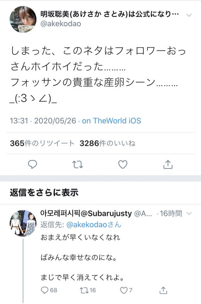 【悲報】人気声優さん、韓国人から誹謗中傷を受けてしまい冷静に説教する